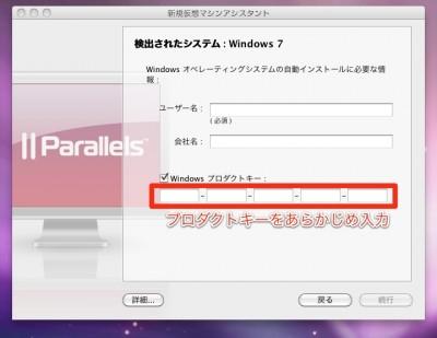 install_key