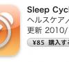 AppStoreで価格改定