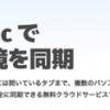 FirefoxSyncで2台目以降のPCを追加する方法がわかりづらい
