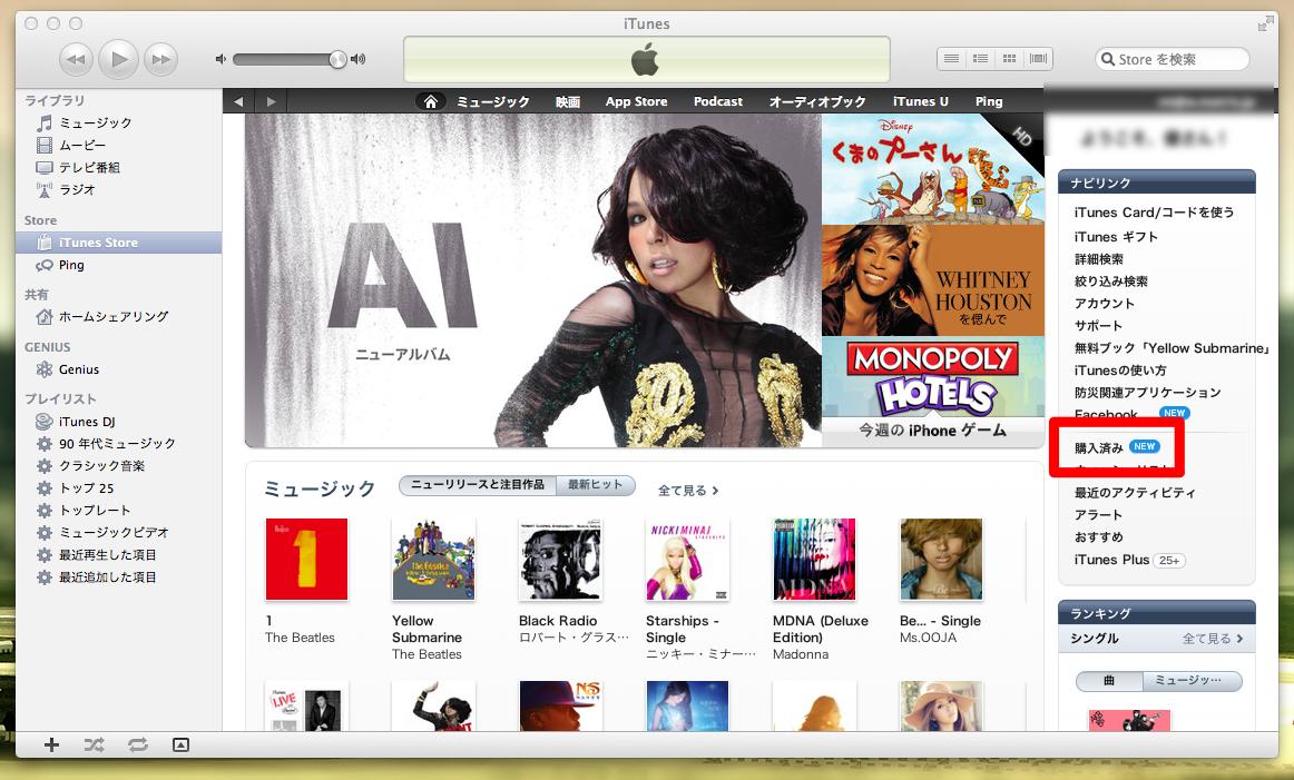 iTunesで購入済みの曲・音楽を再ダウンロードする …