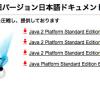 Java日本語ドキュメントがオンラインで参照できなくなる…