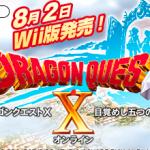 「ドラゴンクエスト10 目覚めし五つの種族 オンライン」8月2日に発売
