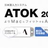 「ATOK 2012 for Mac」6月15日に発売