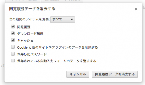 Macの検索履歴を削除する方法-iMobieガイド