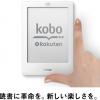 楽天の「kobo Touch」試用レポートで異例の厳しい評価