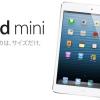 Appleより「iPad mini」などの新製品がどばっと発表