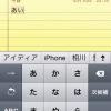 iOS6の「日本語入力中にロックすると落ちるバグ」ワロタ