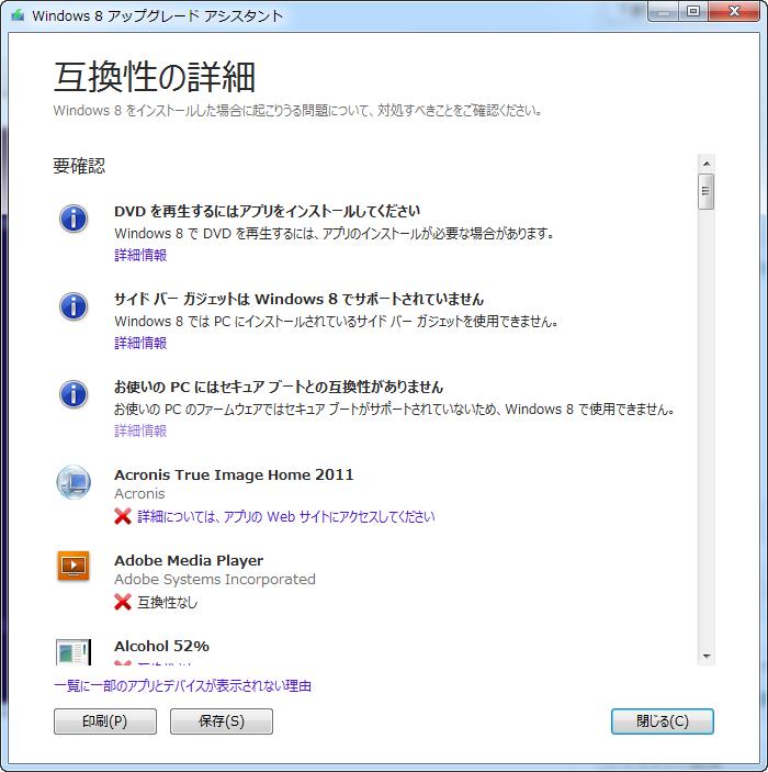 : windows10 アップグレード版