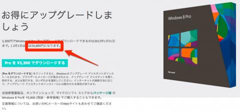 windows8-pro-1
