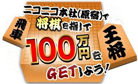 人類vs最強将棋ソフト 第2回将棋電王戦開催記念イベント | niconico
