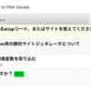 日本人Emacserのためのコミュニティサイト「emacs-jp」