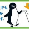 Amazon.co.jpでSuicaが利用可能に(ただし非接触式ICカードリーダーが必要)