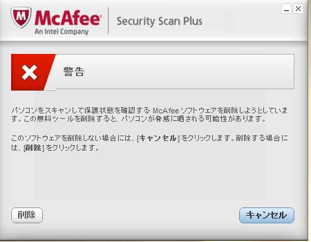 macafee2