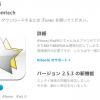 Apple Storeの2chブラウザ問題に続報「Niboshi」もリジェクト