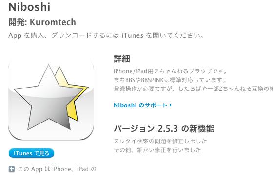 ITunes App Store で見つかる iPhone iPod touch iPad 対応 Niboshi