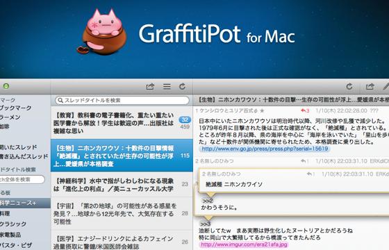 GraffitiPot for Mac