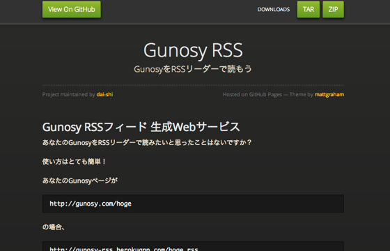 Gunosy RSS by dai shi
