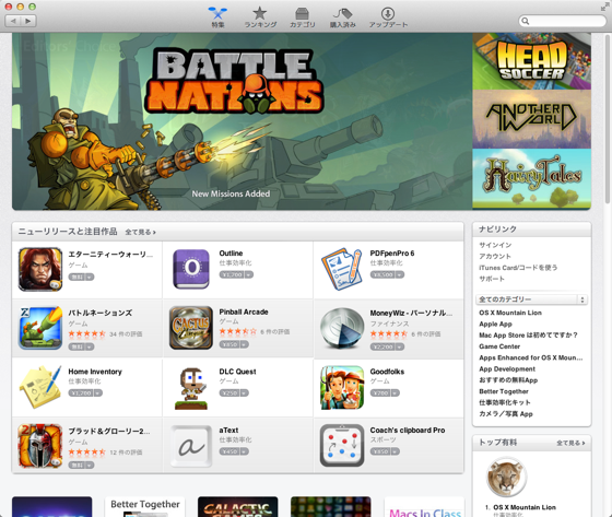Mac App Store 1
