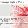 Adobe CS6パッケージ版がきえつつある?