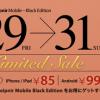 下げ幅がでかい「Sleipnir Mobile Black Edition」のセールが実施中