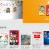 iBookStore日本語版開店。小説、漫画キタ━(゚∀゚)━!