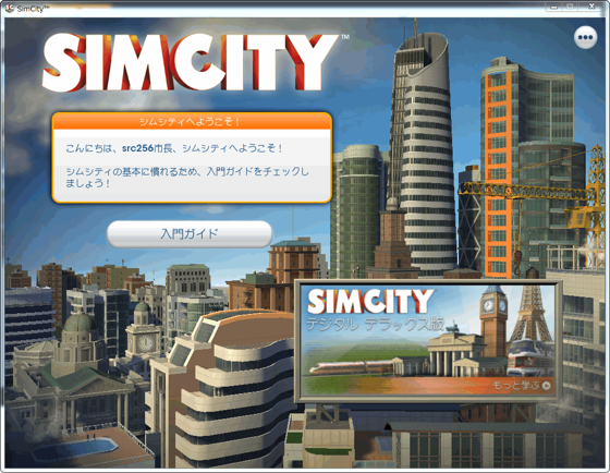 Simcity title