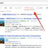 Google検索がさらに拡大。アプリも検索対象に