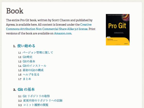 Git  Book