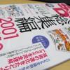 合計2万8000ページのSoftware Design 総集編 【2001~2012】を購入