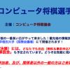第23回 世界コンピュータ将棋選手権5月3日〜5月5日開催