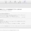 Appleが、Safari、Java、iPhoto、Apertureを更新