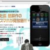 社長島耕作のiPhone5を弄り回せるサイト