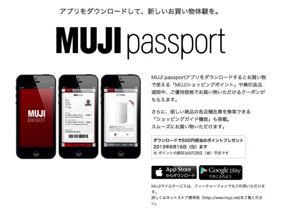 MUJI passport | 無印良品