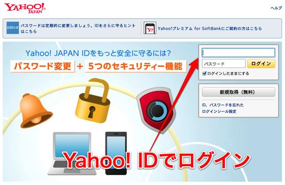ログイン  Yahoo JAPAN