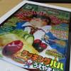 iPadで読める漫画雑誌「Dモーニング」を購読してみた