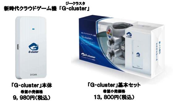 G cluster