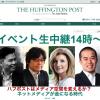 「ハフィントン・ポスト日本版」が日本を変える(ドヤァ