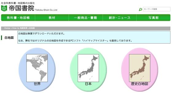 Teikoku shoin maps