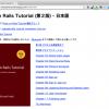 Ruby on Rails Tutorial(第2版)日本語版