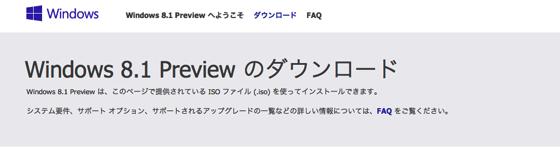 Windows 8 1 Preview のダウンロード  Microsoft Windows