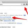 突然Chromeの拡張「Create Link 0.2.1」が動かなくなった