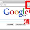 Chrome拡張「Create Link」のアイコンが消失