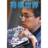 将棋世界2013年7月号は電王戦特集