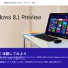 【速報】「Windows 8.1 Preview」公開