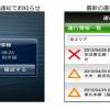 JR東日本が「JR 東日本列車運行情報プッシュ通知サービス」を開始
