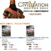 Amazonで「Civilization」が激安セール中