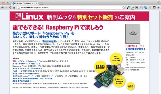 Nikkei linux