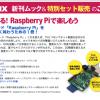 日経Linux「Raspberry Pi」特別セット販売、販売中