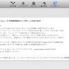 「iTunes 11.0.4」リリース