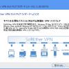 「SoftEther VPN 1.0」リリース